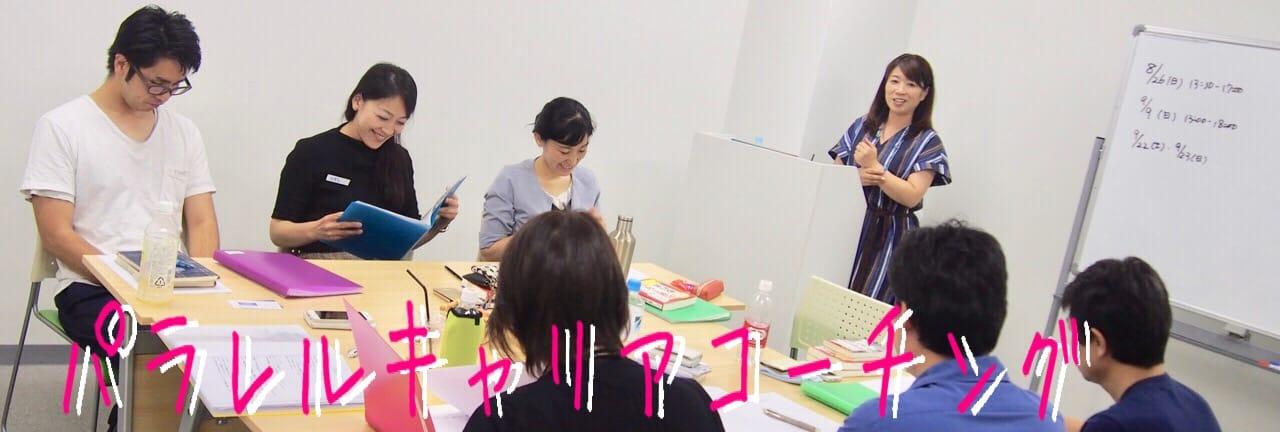 パラレルキャリアコーチング|副業+出世コンサルタント 佐藤恵美が会社を辞めずにやりたいことで起業する方法をサポートします!